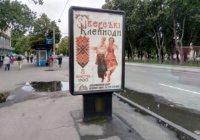 Ситилайт №236084 в городе Чернигов (Черниговская область), размещение наружной рекламы, IDMedia-аренда по самым низким ценам!
