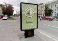Ситилайт №236093 в городе Чернигов (Черниговская область), размещение наружной рекламы, IDMedia-аренда по самым низким ценам!