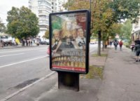 Ситилайт №236096 в городе Чернигов (Черниговская область), размещение наружной рекламы, IDMedia-аренда по самым низким ценам!