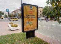Ситилайт №236099 в городе Чернигов (Черниговская область), размещение наружной рекламы, IDMedia-аренда по самым низким ценам!