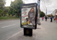 Ситилайт №236107 в городе Чернигов (Черниговская область), размещение наружной рекламы, IDMedia-аренда по самым низким ценам!