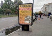 Ситилайт №236108 в городе Чернигов (Черниговская область), размещение наружной рекламы, IDMedia-аренда по самым низким ценам!