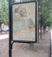 Ситилайт №236133 в городе Чернигов (Черниговская область), размещение наружной рекламы, IDMedia-аренда по самым низким ценам!