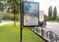 Ситилайт №236145 в городе Чернигов (Черниговская область), размещение наружной рекламы, IDMedia-аренда по самым низким ценам!