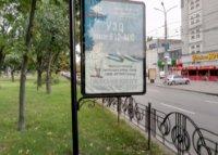 Ситилайт №236150 в городе Чернигов (Черниговская область), размещение наружной рекламы, IDMedia-аренда по самым низким ценам!