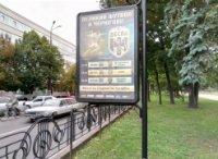 Ситилайт №236153 в городе Чернигов (Черниговская область), размещение наружной рекламы, IDMedia-аренда по самым низким ценам!