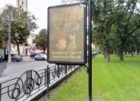 Ситилайт №236169 в городе Чернигов (Черниговская область), размещение наружной рекламы, IDMedia-аренда по самым низким ценам!