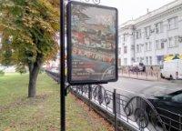 Ситилайт №236172 в городе Чернигов (Черниговская область), размещение наружной рекламы, IDMedia-аренда по самым низким ценам!