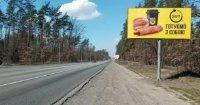 Билборд №236247 в городе Киев (Киевская область), размещение наружной рекламы, IDMedia-аренда по самым низким ценам!