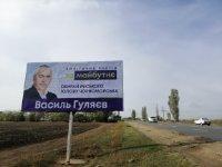 Билборд №236269 в городе Барабой (Одесская область), размещение наружной рекламы, IDMedia-аренда по самым низким ценам!