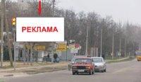 Билборд №236271 в городе Новая Каховка (Херсонская область), размещение наружной рекламы, IDMedia-аренда по самым низким ценам!