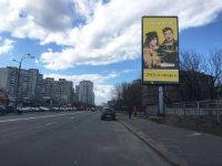 Бэклайт №238181 в городе Киев (Киевская область), размещение наружной рекламы, IDMedia-аренда по самым низким ценам!