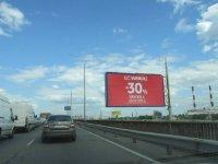 Бэклайт №238484 в городе Киев (Киевская область), размещение наружной рекламы, IDMedia-аренда по самым низким ценам!