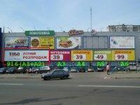 Брандмауэр №238561 в городе Киев (Киевская область), размещение наружной рекламы, IDMedia-аренда по самым низким ценам!