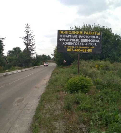 Билборд №238615 в городе Гатное (Киевская область), размещение наружной рекламы, IDMedia-аренда по самым низким ценам!