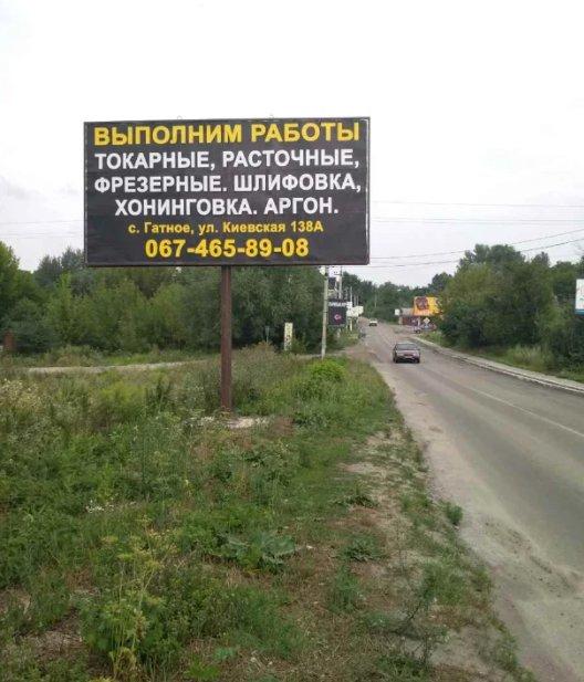 Билборд №238616 в городе Гатное (Киевская область), размещение наружной рекламы, IDMedia-аренда по самым низким ценам!