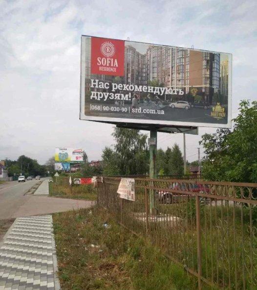 Билборд №238617 в городе Гатное (Киевская область), размещение наружной рекламы, IDMedia-аренда по самым низким ценам!