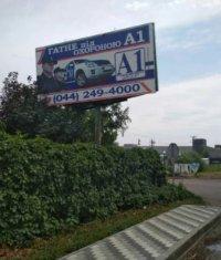 Билборд №238619 в городе Гатное (Киевская область), размещение наружной рекламы, IDMedia-аренда по самым низким ценам!