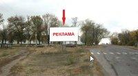 Билборд №238645 в городе Арбузинка (Николаевская область), размещение наружной рекламы, IDMedia-аренда по самым низким ценам!