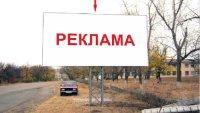 Билборд №238646 в городе Арбузинка (Николаевская область), размещение наружной рекламы, IDMedia-аренда по самым низким ценам!