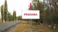 Билборд №238647 в городе Братское (Днепропетровская область), размещение наружной рекламы, IDMedia-аренда по самым низким ценам!