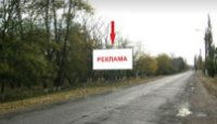 Билборд №238648 в городе Братское (Днепропетровская область), размещение наружной рекламы, IDMedia-аренда по самым низким ценам!