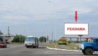 Билборд №238690 в городе Каховка (Херсонская область), размещение наружной рекламы, IDMedia-аренда по самым низким ценам!