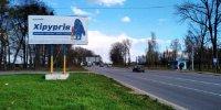 Билборд №238780 в городе Житомир (Житомирская область), размещение наружной рекламы, IDMedia-аренда по самым низким ценам!