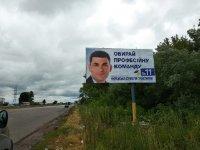 Билборд №238827 в городе Житомир трасса (Житомирская область), размещение наружной рекламы, IDMedia-аренда по самым низким ценам!