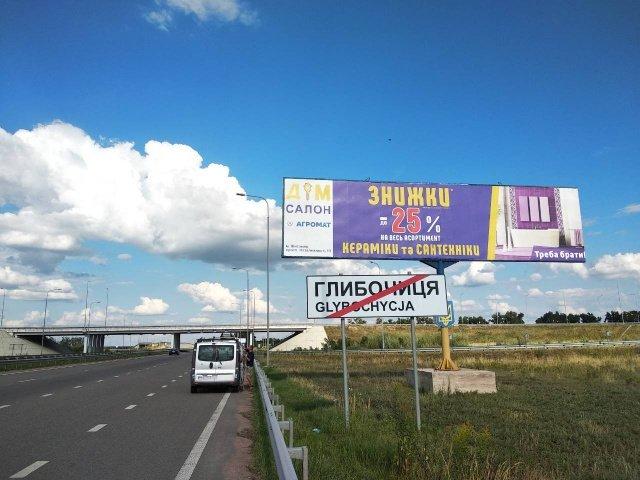 Билборд №238855 в городе Житомир трасса (Житомирская область), размещение наружной рекламы, IDMedia-аренда по самым низким ценам!