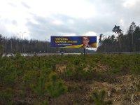 Билборд №238863 в городе Житомир трасса (Житомирская область), размещение наружной рекламы, IDMedia-аренда по самым низким ценам!
