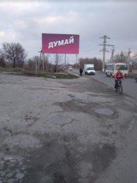 Билборд №238902 в городе Купянск (Харьковская область), размещение наружной рекламы, IDMedia-аренда по самым низким ценам!