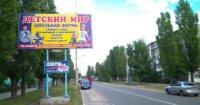 Билборд №238950 в городе Рубежное (Луганская область), размещение наружной рекламы, IDMedia-аренда по самым низким ценам!
