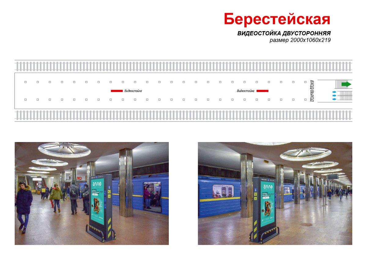 Метро Digital №238961 в городе Киев (Киевская область), размещение наружной рекламы, IDMedia-аренда по самым низким ценам!