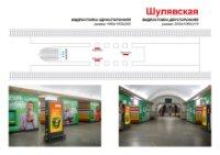 Метро Digital №238962 в городе Киев (Киевская область), размещение наружной рекламы, IDMedia-аренда по самым низким ценам!