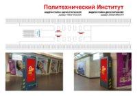 Метро Digital №238963 в городе Киев (Киевская область), размещение наружной рекламы, IDMedia-аренда по самым низким ценам!