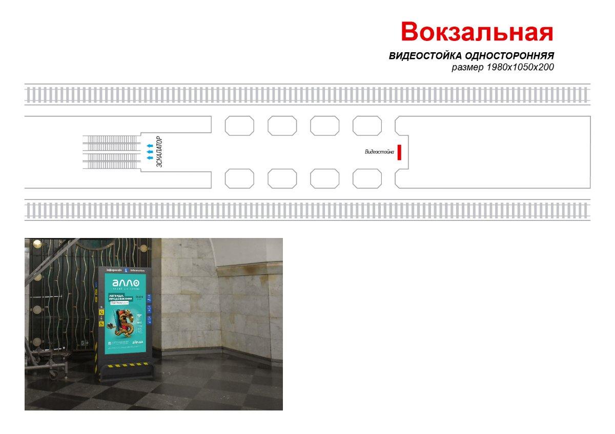 Метро Digital №238964 в городе Киев (Киевская область), размещение наружной рекламы, IDMedia-аренда по самым низким ценам!