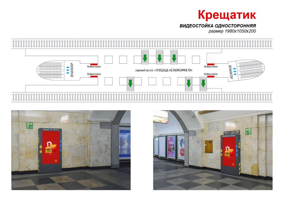 Метро Digital №238967 в городе Киев (Киевская область), размещение наружной рекламы, IDMedia-аренда по самым низким ценам!