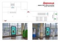 Метро Digital №238968 в городе Киев (Киевская область), размещение наружной рекламы, IDMedia-аренда по самым низким ценам!