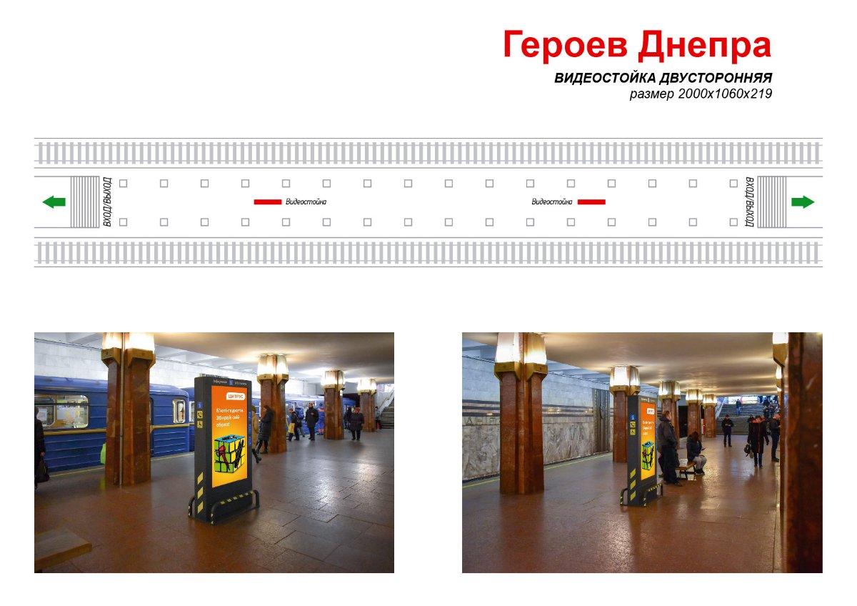 Метро Digital №238971 в городе Киев (Киевская область), размещение наружной рекламы, IDMedia-аренда по самым низким ценам!