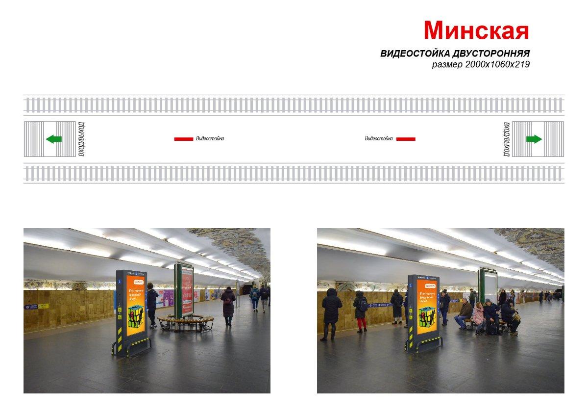 Метро Digital №238972 в городе Киев (Киевская область), размещение наружной рекламы, IDMedia-аренда по самым низким ценам!