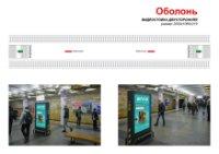 Метро Digital №238973 в городе Киев (Киевская область), размещение наружной рекламы, IDMedia-аренда по самым низким ценам!