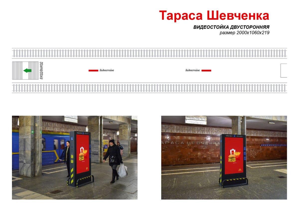 Метро Digital №238975 в городе Киев (Киевская область), размещение наружной рекламы, IDMedia-аренда по самым низким ценам!