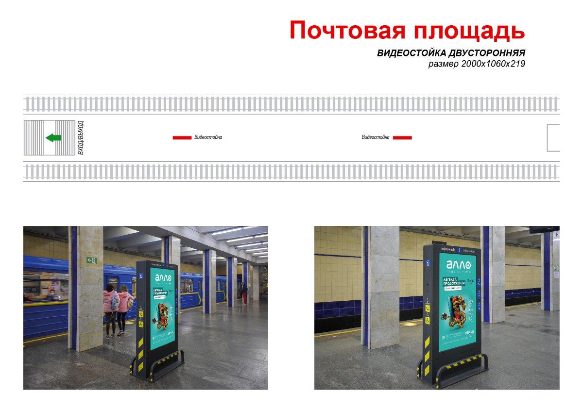 Метро Digital №238977 в городе Киев (Киевская область), размещение наружной рекламы, IDMedia-аренда по самым низким ценам!