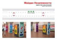 Метро Digital №238978 в городе Киев (Киевская область), размещение наружной рекламы, IDMedia-аренда по самым низким ценам!