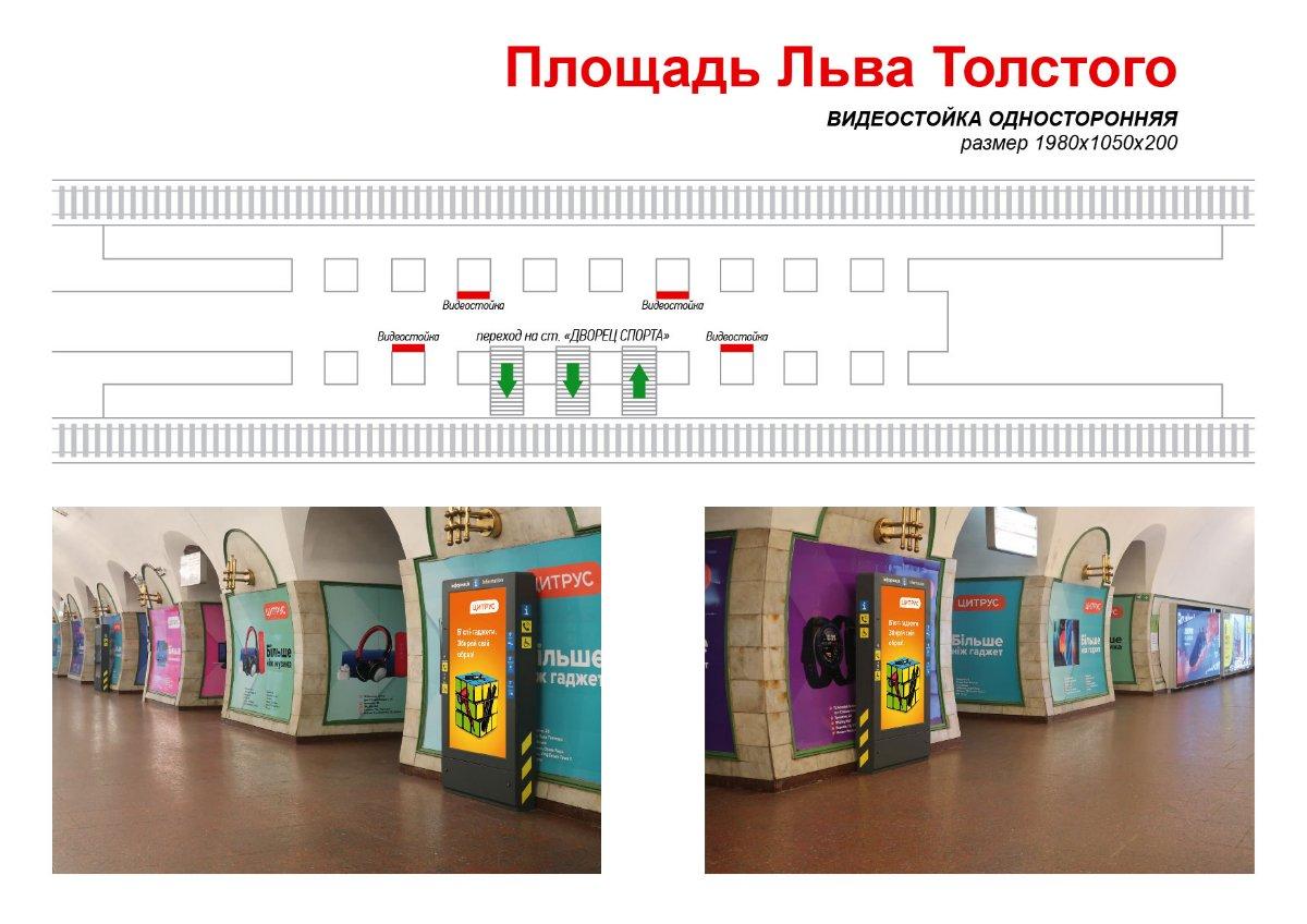 Метро Digital №238979 в городе Киев (Киевская область), размещение наружной рекламы, IDMedia-аренда по самым низким ценам!