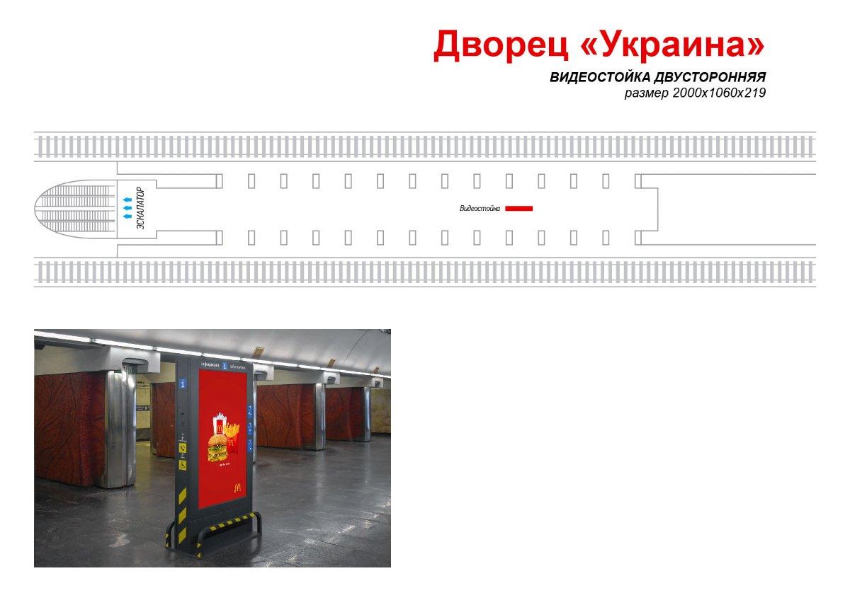 Метро Digital №238981 в городе Киев (Киевская область), размещение наружной рекламы, IDMedia-аренда по самым низким ценам!