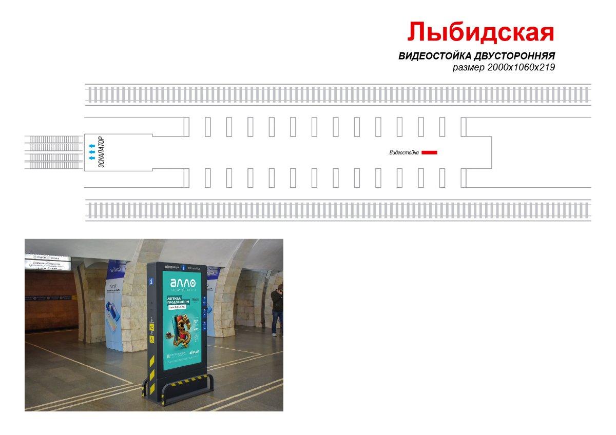 Метро Digital №238982 в городе Киев (Киевская область), размещение наружной рекламы, IDMedia-аренда по самым низким ценам!