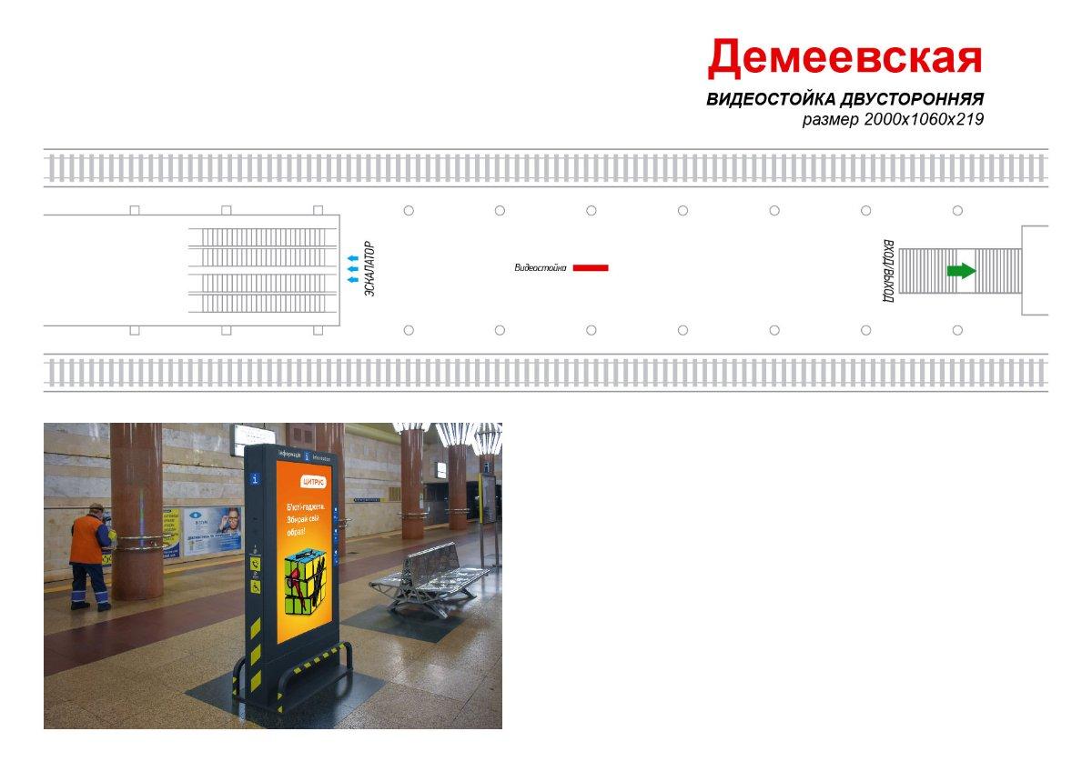 Метро Digital №238983 в городе Киев (Киевская область), размещение наружной рекламы, IDMedia-аренда по самым низким ценам!