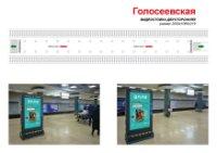 Метро Digital №238984 в городе Киев (Киевская область), размещение наружной рекламы, IDMedia-аренда по самым низким ценам!